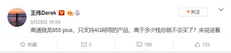 realme将发布骁龙855 Plus旗舰 代号超能武士