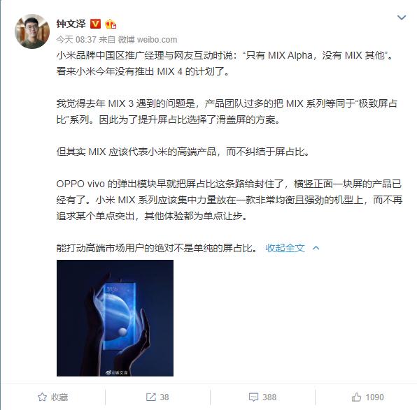 传小米今年无计划MIX 4:或明年搭载骁龙865发布