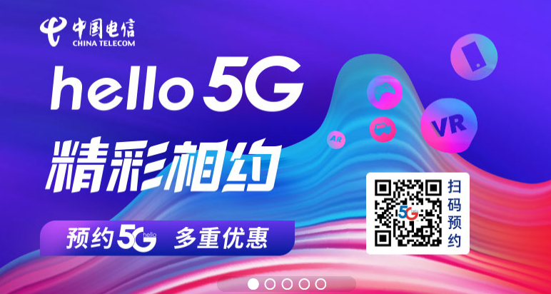 中国电信5G套餐开启预约:老用户享折扣特权