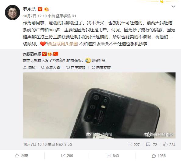 疑似坚果新机曝光 罗永浩:我不会买