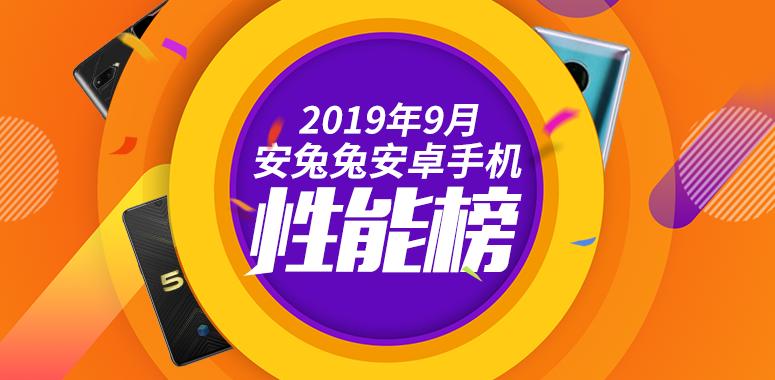 龙虎大战做庄发布:2019年9月Android手机性能榜