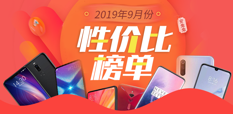 极速6合—极速6合官方发布:2019年9月Android手机性价比排行榜