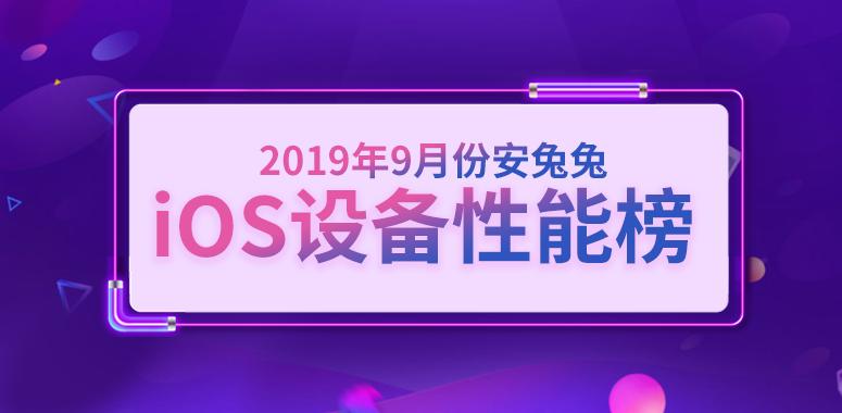 iPhone 11系列性能几何?9月iOS设备性能榜公布