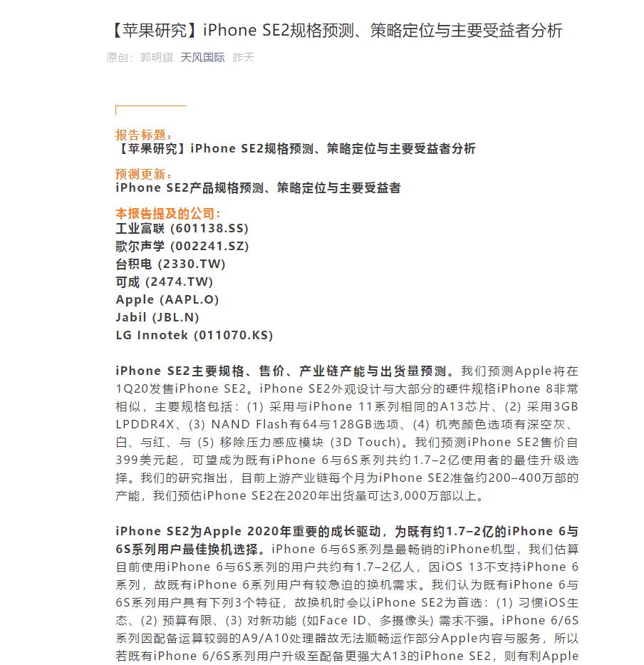 郭明錤列出iPhone SE2详细预测 将引领换机潮