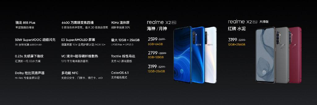 2599元骁龙855 Plus神机发布:90Hz+50W闪充