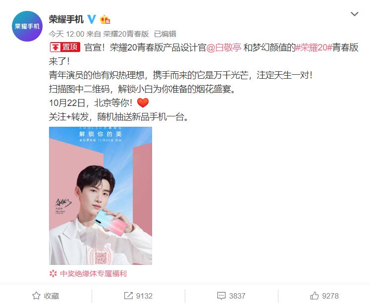 荣耀20青春版官宣:10月22日发布