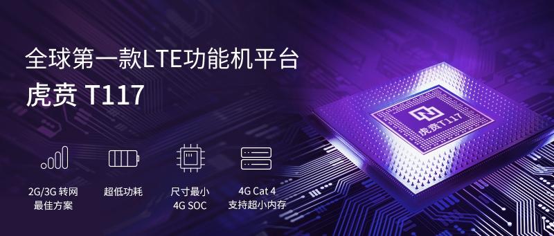 业内最小4G SoC诞生:紫光展锐打造