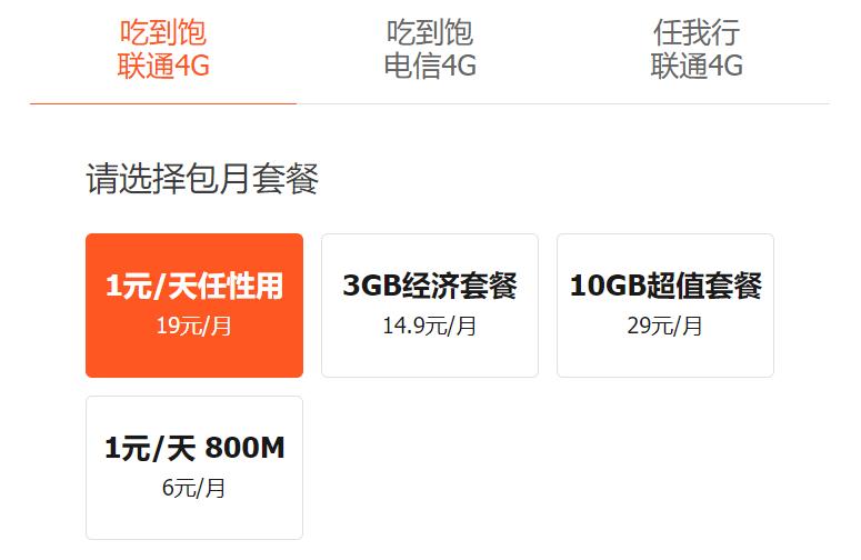 小米6元吃到饱套餐上线:800M/元/天