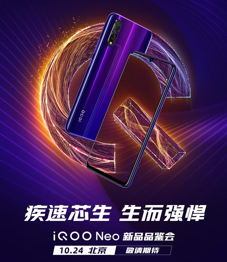 iQOO Neo 855版开启预约:外形就长这样