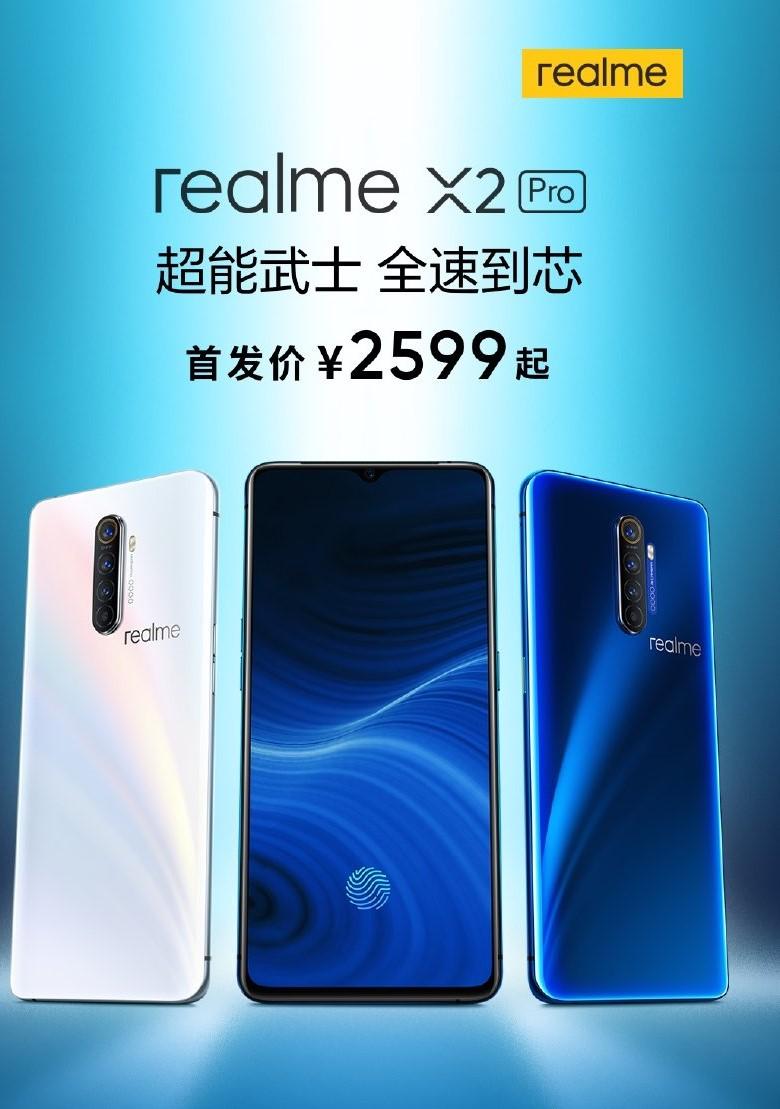 realme X2 Pro今日开售:90Hz屏+50W闪充