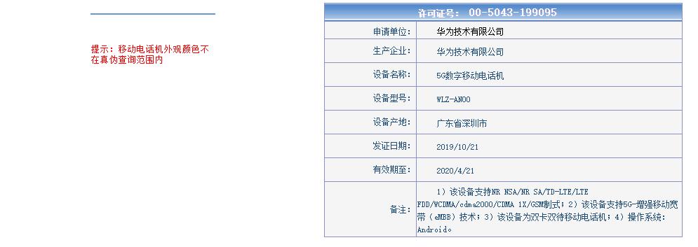 nova 6?華為新機入網:支持5G網絡