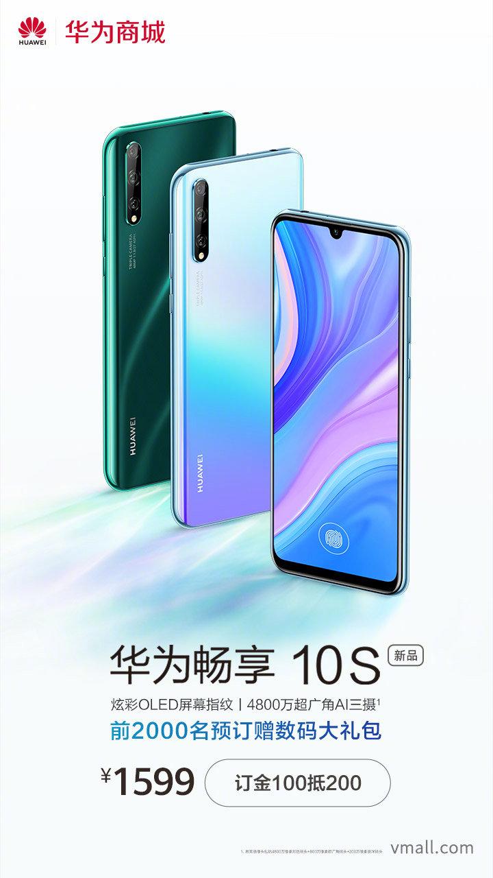 華為暢享10S開啟預售:到手價1499元