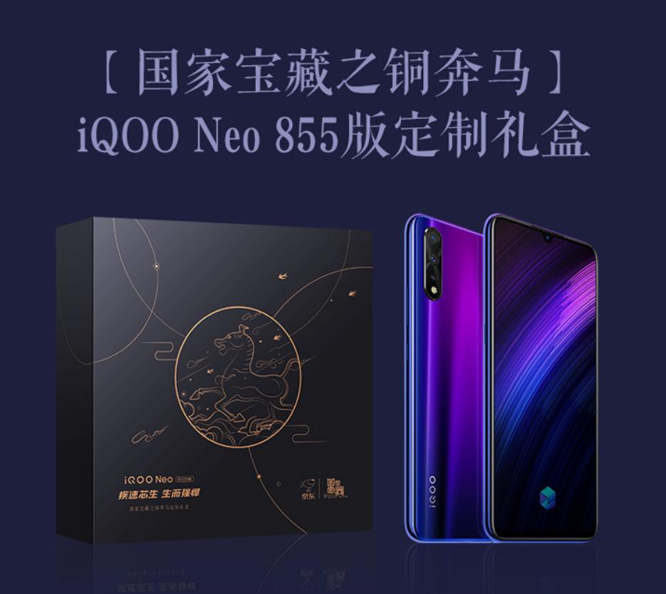 iQOO Neo 855推出國家寶藏版 2298元開賣