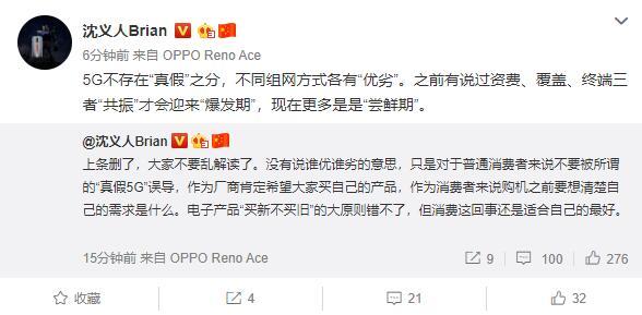 OPPO副總裁:5G手機最好買雙模SoC