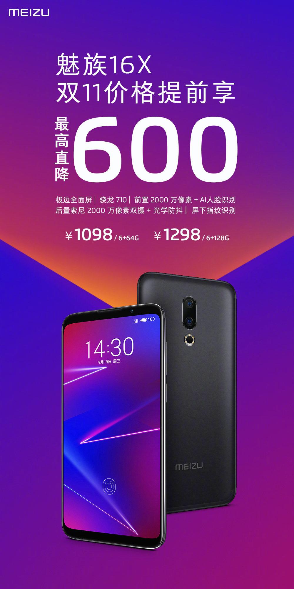 魅族16X最高直降600元:驍龍710+屏幕指紋