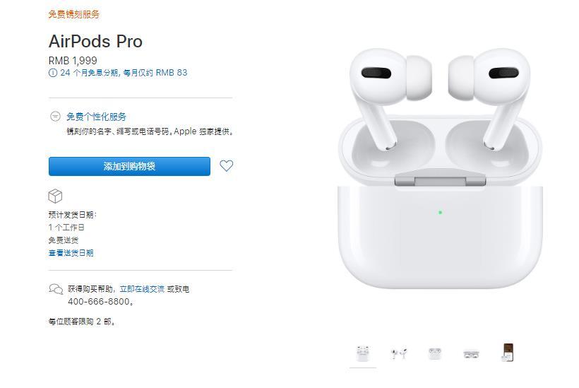 苹果深夜上架重磅新品:1999元