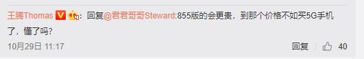 小米CC9 Pro为何不搭载骁龙855?高管回复