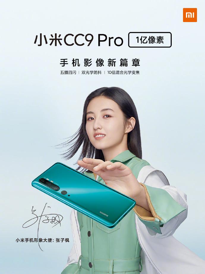 小米手机公布全新手机形象大使:张子枫