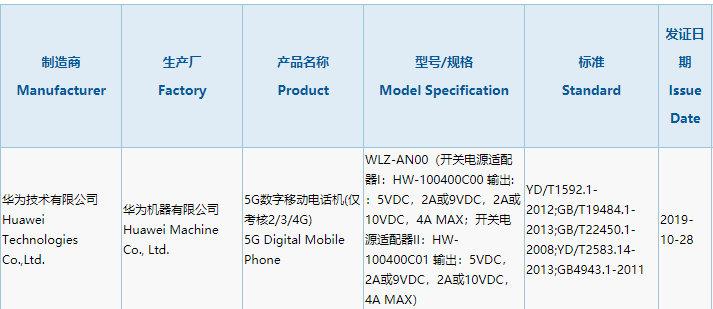 华为nova6通过3C认证 4G/5G双版本+40W快充