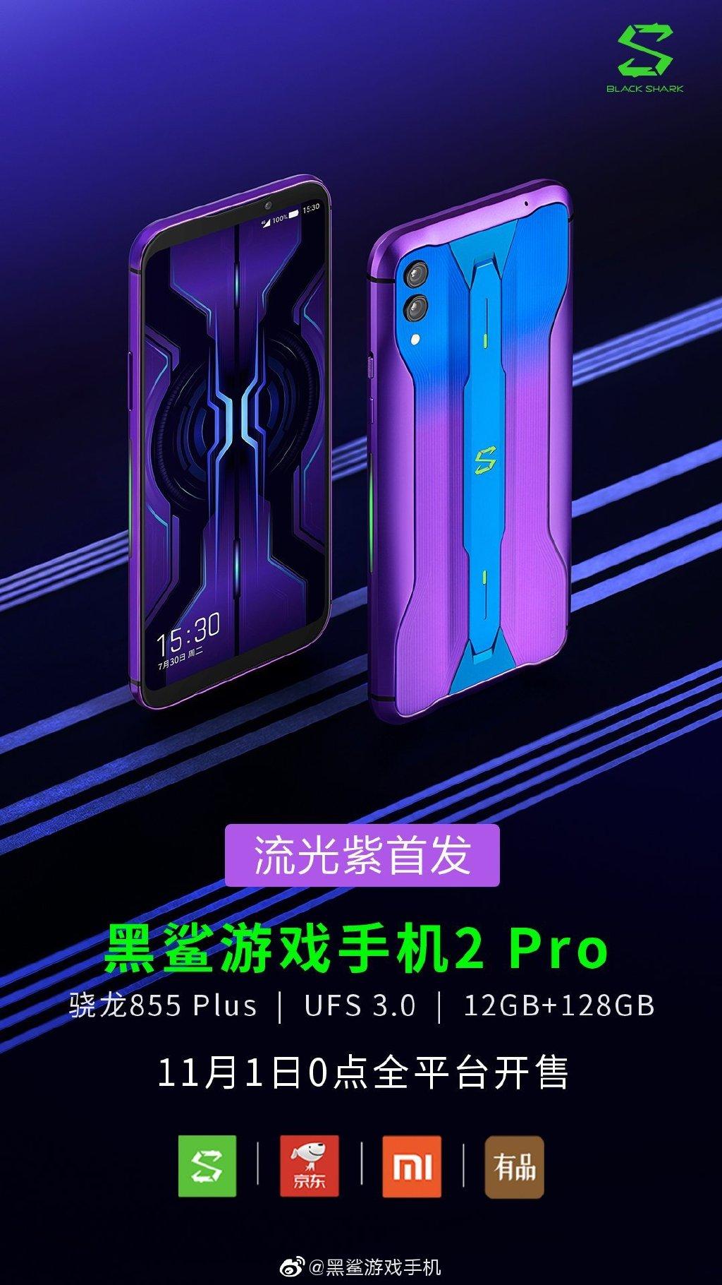 黑鲨游戏手机2 Pro新款上架:2999元起