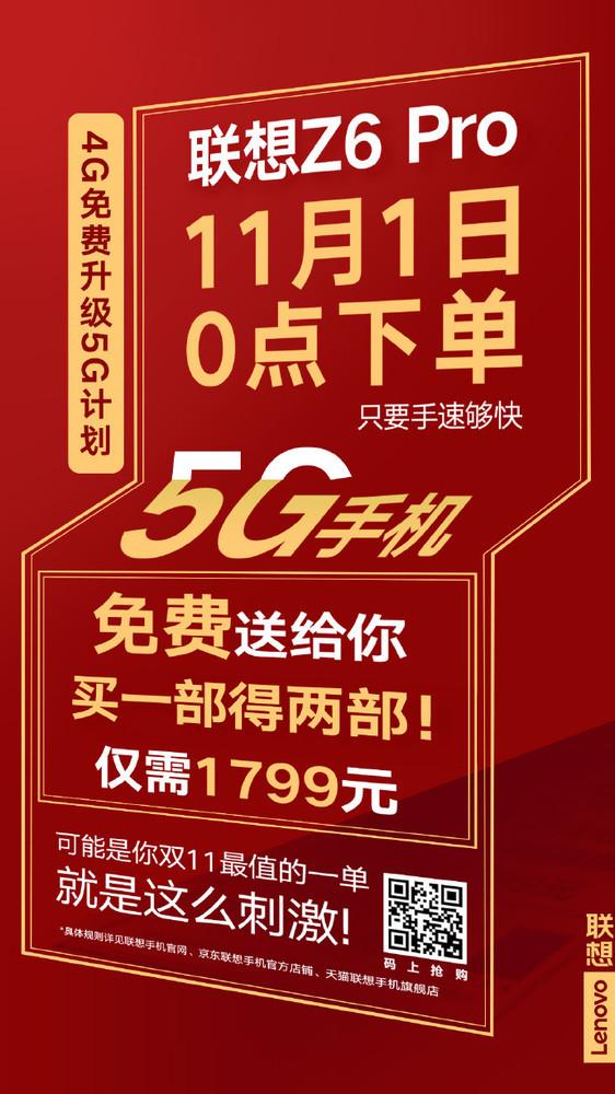 联想上架双十一活动 买Z6 Pro 4G版送5G版