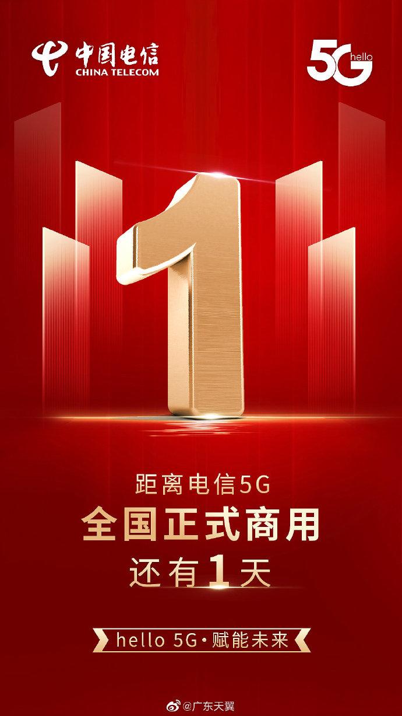 三大运营商5G明天正式商用 最低月费128元起