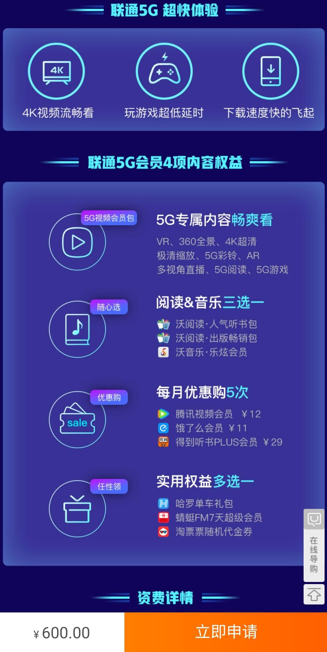 联通5G正式商用:129元起 老用户8折