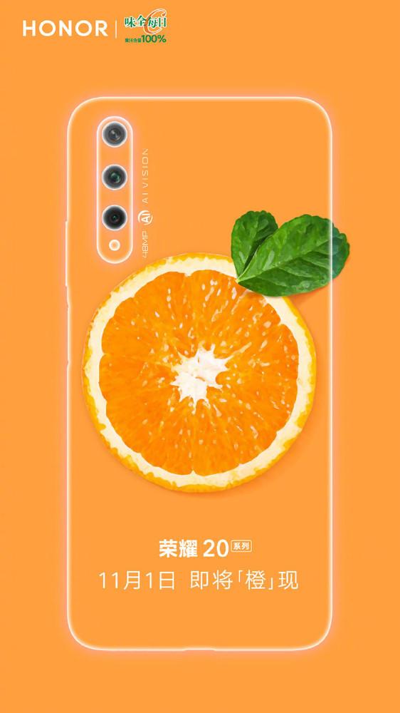 官方曝光荣耀20S新配色:果粒橙