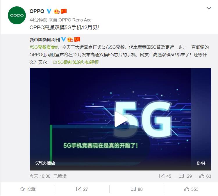 OPPO官方确认:高通双模5G新品 12月见