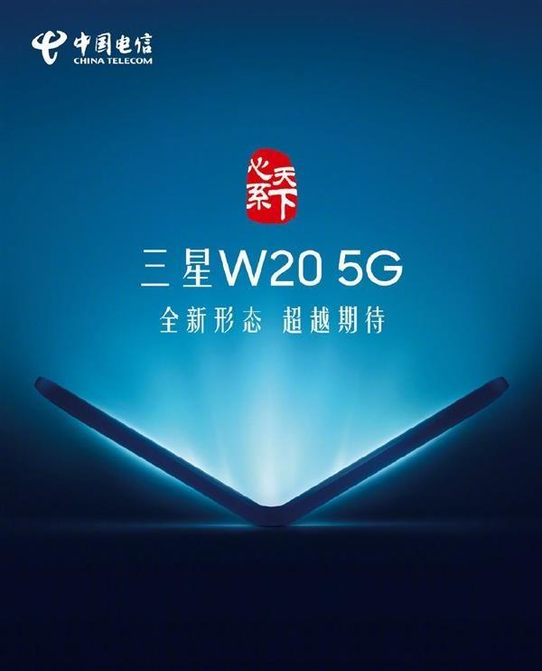 三星全新折叠屏手机官宣 支持5G售价破万