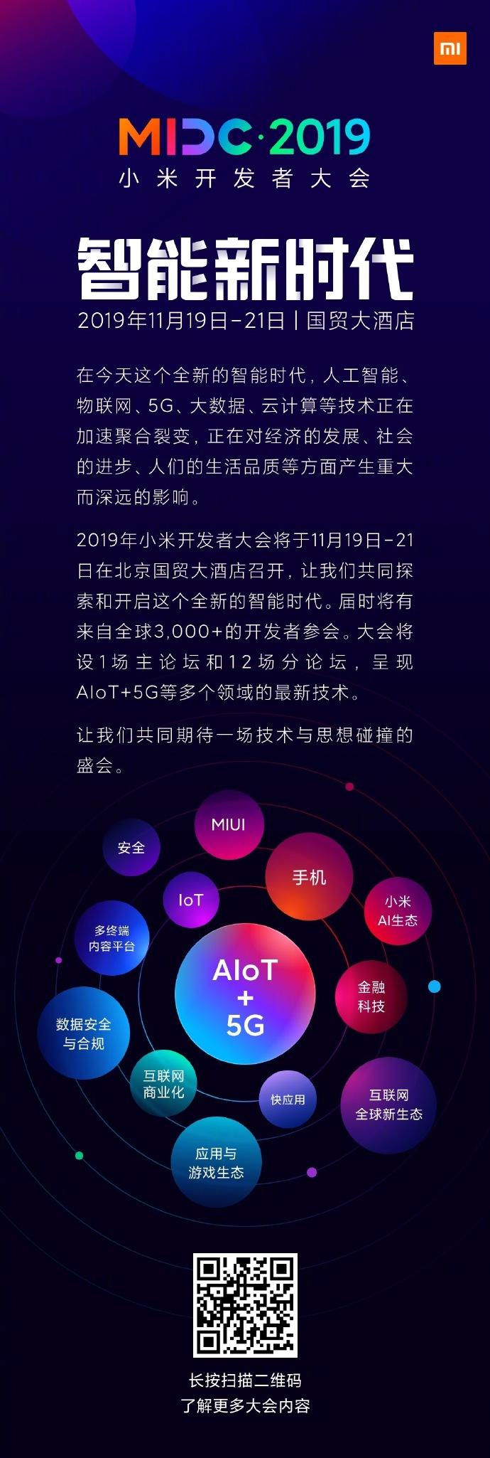 小米将召开全球开发者大会 正式宣布小爱同学3.0