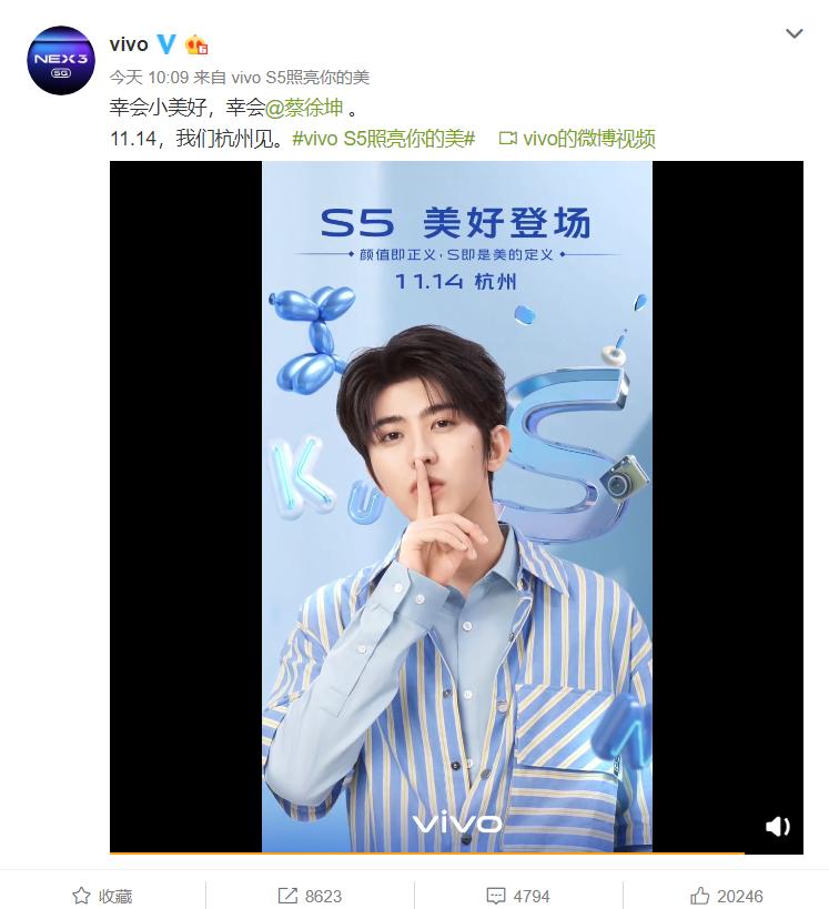 蔡徐坤将到场!vivo S5本月14日杭州发布