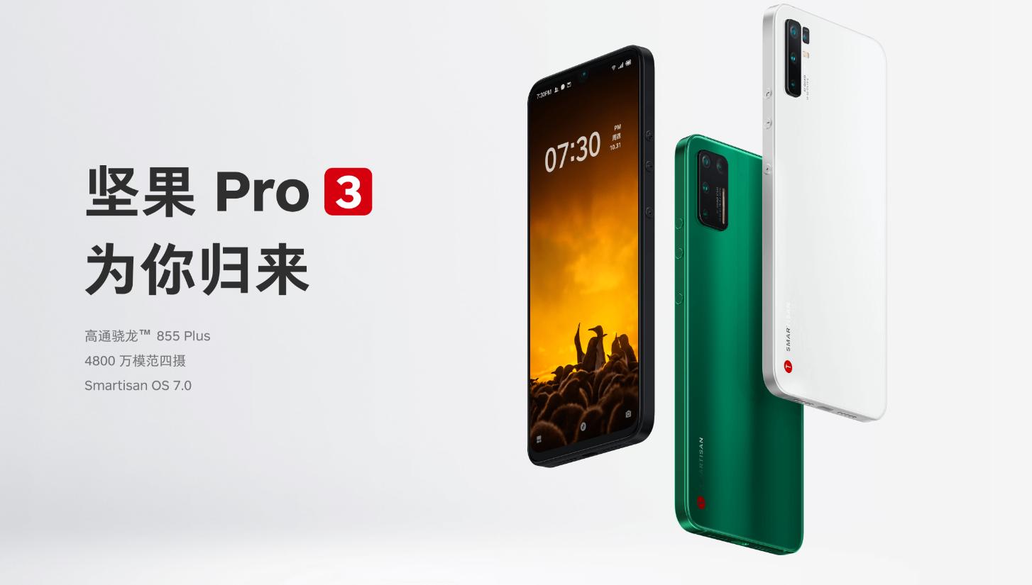 坚果Pro 3发布了 但它和罗永浩也没关系了