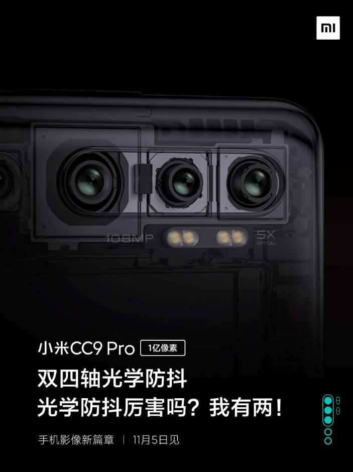 双光学防抖加持 小米CC9 Pro夜拍样张惊人