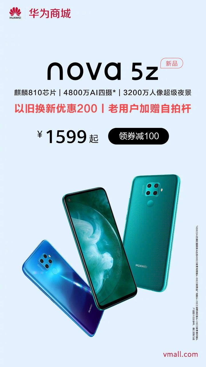 1599元 华为新机开售:浴霸四摄+麒麟810