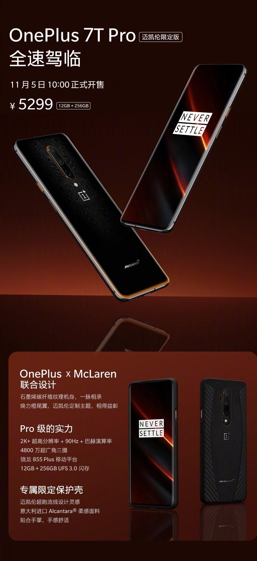 一加7T Pro迈凯伦限定版开售:全新设计 5299元