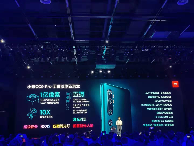 一亿像素!小米CC9 Pro发布:2799元起 拍照全球第一