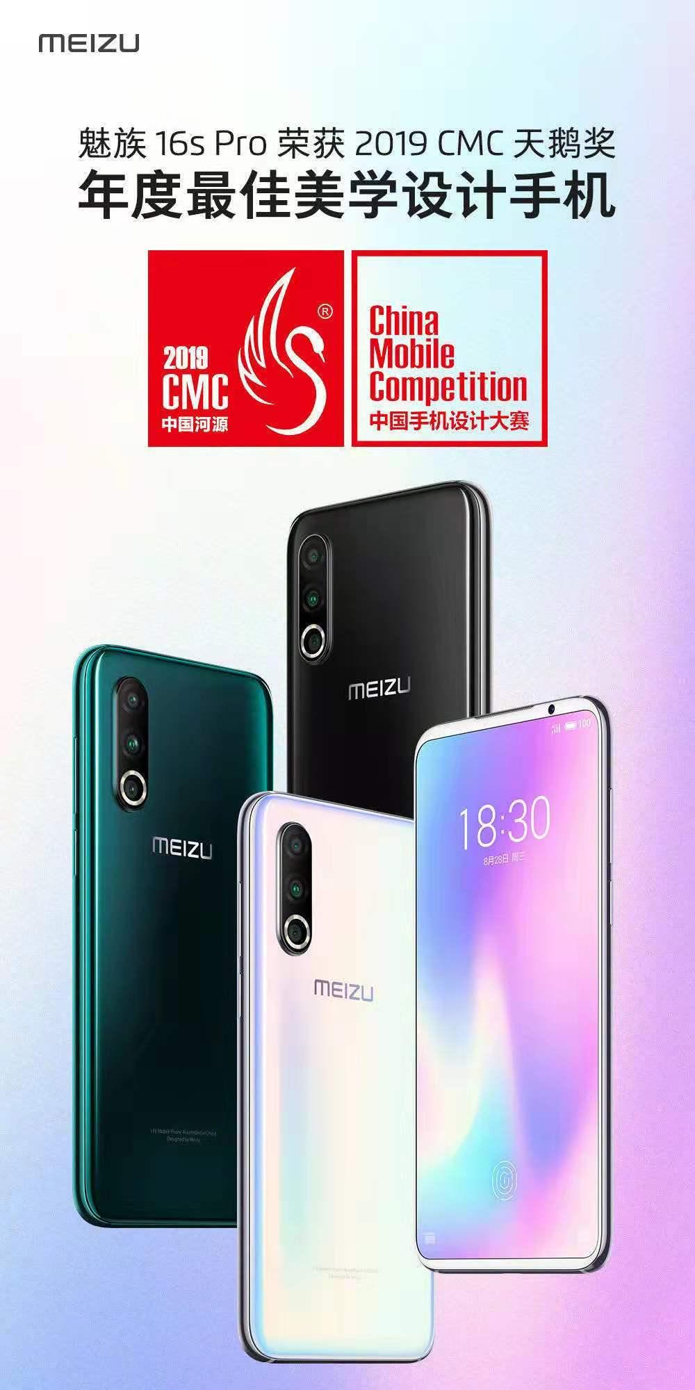 中国手机设计大赛天鹅奖揭晓 魅族华为领衔