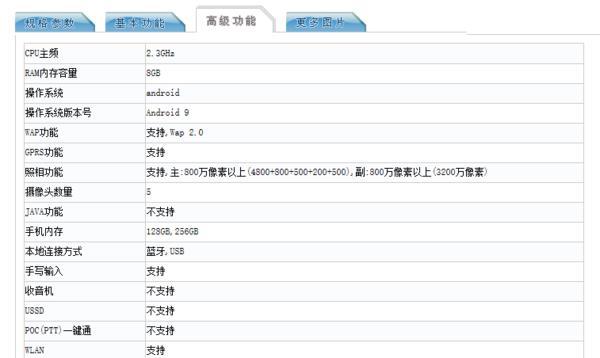 5摄镜头、蔡徐坤代言 vivo新机正式入网