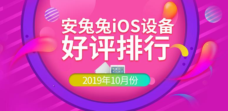 10月iOS设备好评榜发布:老设备深得人心