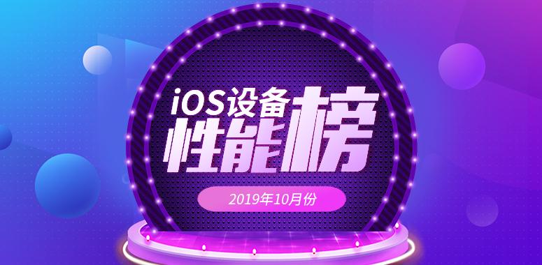 10月iOS设备性能榜:去年发布的它仍霸榜第一