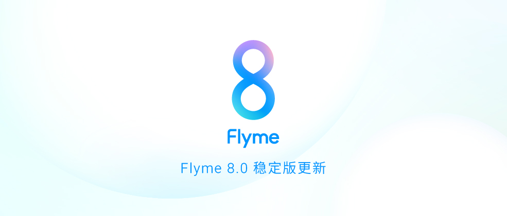 魅族Flyme 8稳定版首批更新:10款机型在列