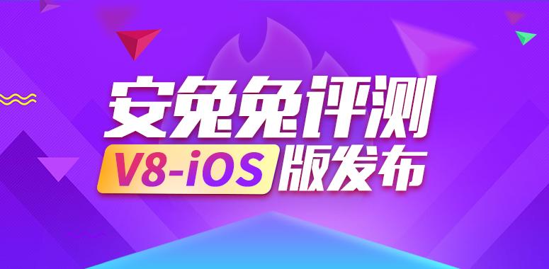 来了来了!极速3分PK拾—极速3分PK拾官方评测V8-iOS版发布:快来跑个分