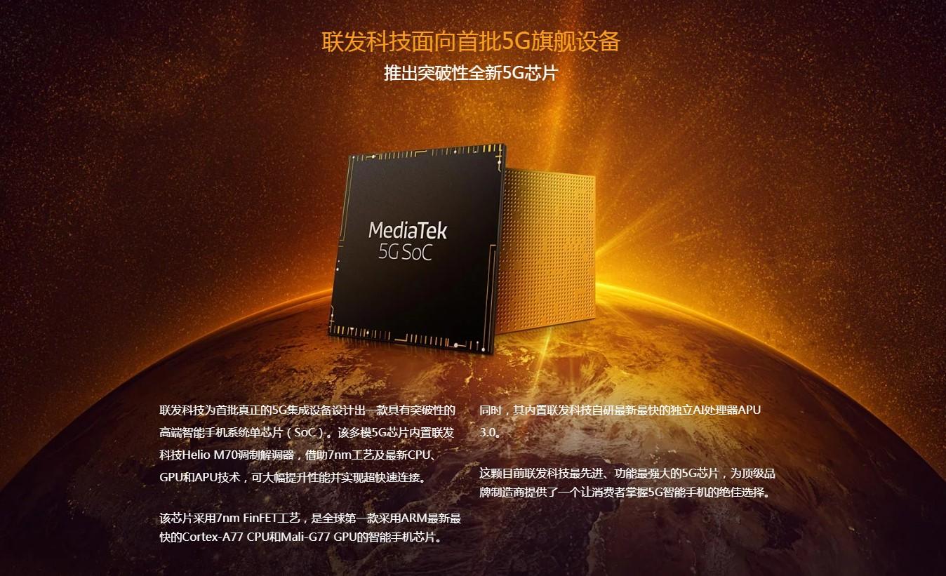 联发科全新SoC官宣!集成5G基带、首款A77架构