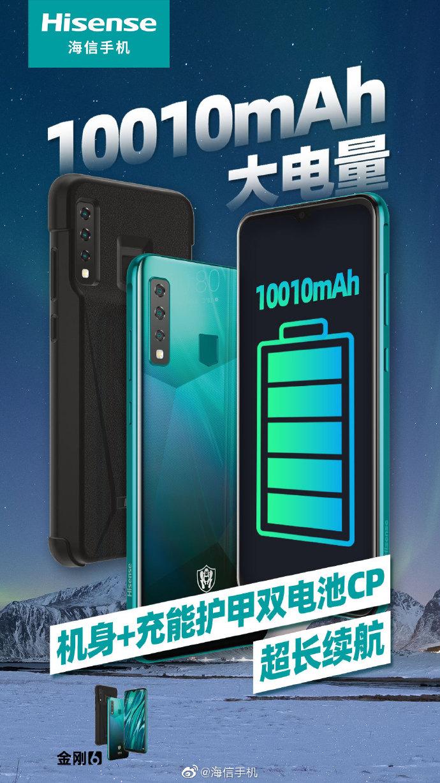 海信推出10010mAh电池手机 自带背夹