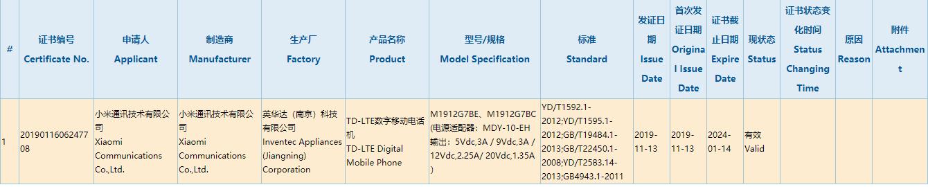 小米新机获3C认证:支持27W快充