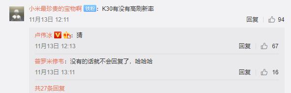 盧偉冰暗示:Redmi K30或支持高刷新率屏幕