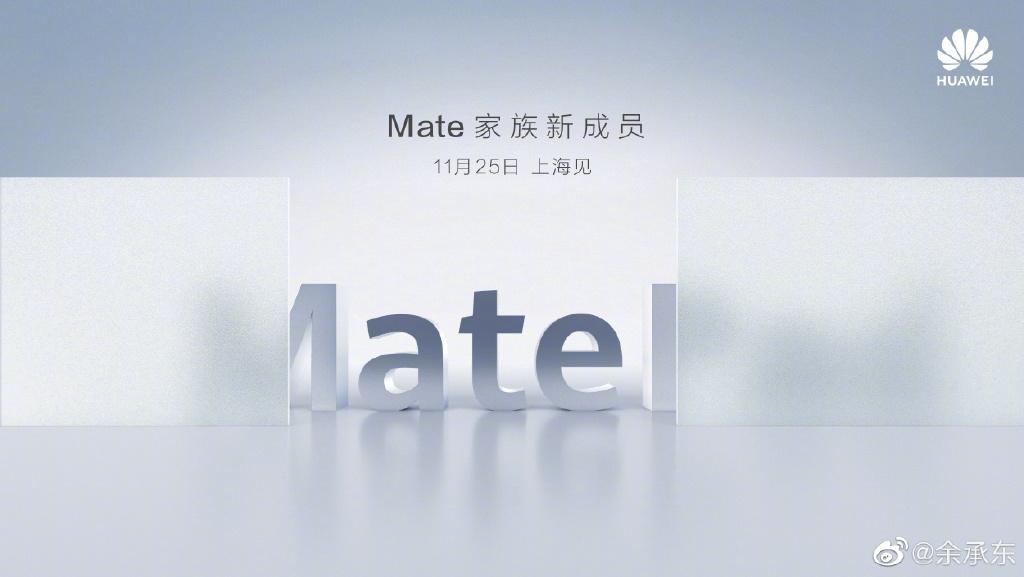 华为Mate家族新成员宣布:Mate Pad来了