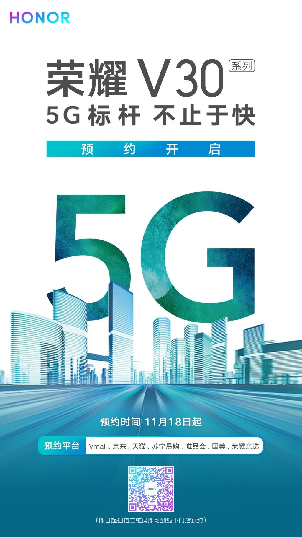 荣耀V30系列开启预约:支持双模5G