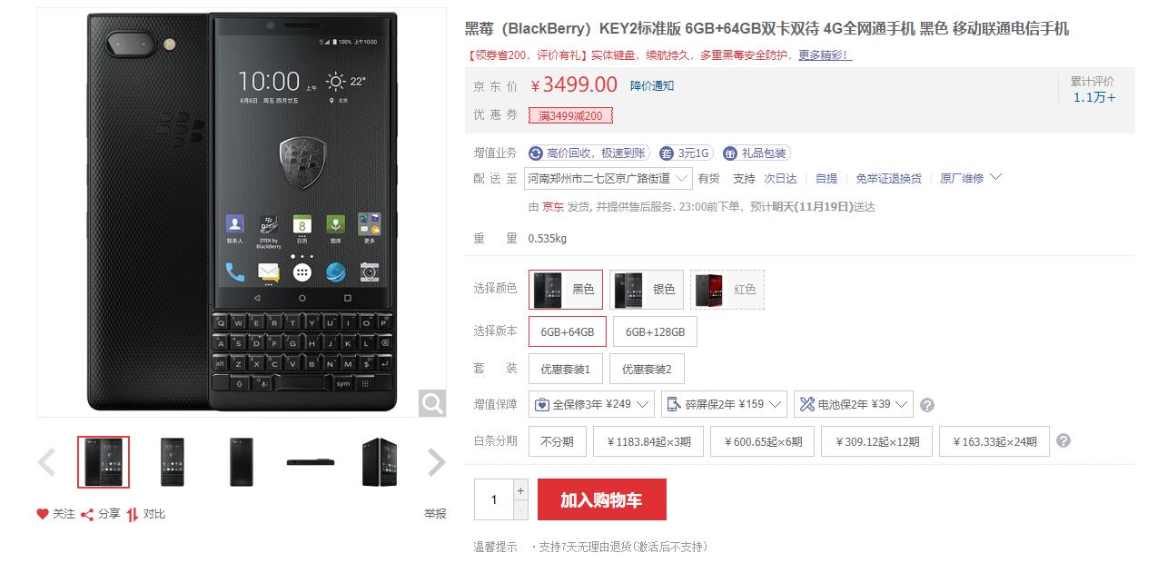 最保值安卓手机是它?发布一年多只降700元